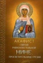 Акафист святой равноапостольской Нине,  просветительнице Грузии