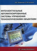 Интеллектуальные автоматизированные системы управления техническими объектами. Учебно-практическое пособие