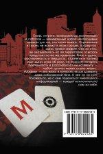 Мафия. Секреты успешной игры (книга + колода карт)