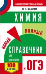 ОГЭ Химия Новый полный справочник (мяг.)