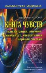 Кармическая медицина. Книга чувств или интуиция, питание, иммунитет, вегетативная нервная система