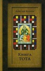 Книга Тота (Египетское Таро) (изд. 4)