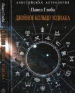Двойное кольцо Зодиака. 2-е изд