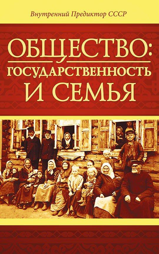 Общество: государственность и семья