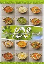 108 вегетарианских блюд. 6-е изд