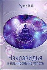 Чакравидья и планирование успеха. 4-е изд