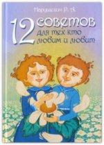 12 советов для тех, кто любим и любит. 2-е изд