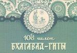 108 шлок из Бхагавад Гиты