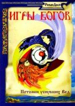 Игры богов. Потомки уснувших Вед. 3-е изд. (обл)
