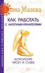 Как работать с Ангелами-Хранителями. Астрология чи