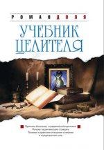 Учебник целителя. 7-е изд