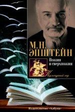 Поэзия и сверхпоэзия