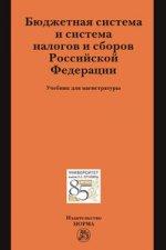 Бюджетная система и система налогов и сборов РФ: Учебник для магистратуры. - (Вне серии)