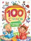 Гайда Лагздынь,Анастасия Орлова. 100 стихов от рождения до года