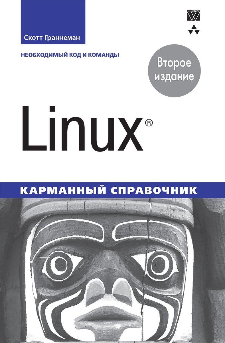 Linux. Карманный справочник. 2-е изд