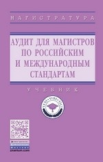 Аудит для магистров по российским и международным стандартам: Учебник. - (Высшее образование: Магистратура)., (Гриф)