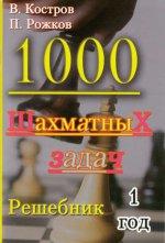 1000 шахматных задач (1год)