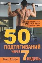 50 подтягиваний через 7 недель (2-е изд.)