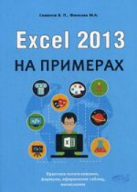 В. П. Семенов,М. А. Финкова. Excel 2013 на примерах