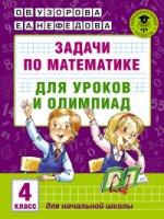 Задачи по математике для уроков и олимпиад 4кл