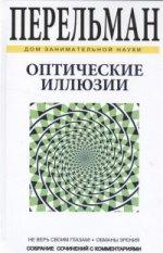 Оптические иллюзии. Не верь своим глазам! Обманы зрения. Собрание сочинений с комментариями