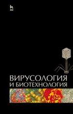 Вирусология и биотехнология. Учебник, 2-е изд., стер