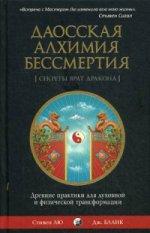 Даосская алхимия бессмертия:Древ.практ.для трансф