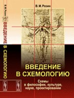 Введение в схемологию: Схемы в философии, культуре, науке, проектировании