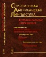 Современная американская лингвистика: Фундаментальные направления