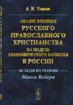 Анализ влияния русского православного христианства на модель экономического развития в России (исходя из теории Макса Вебера)
