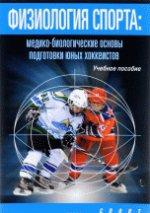 Физиология спорта:медико-биологические основы