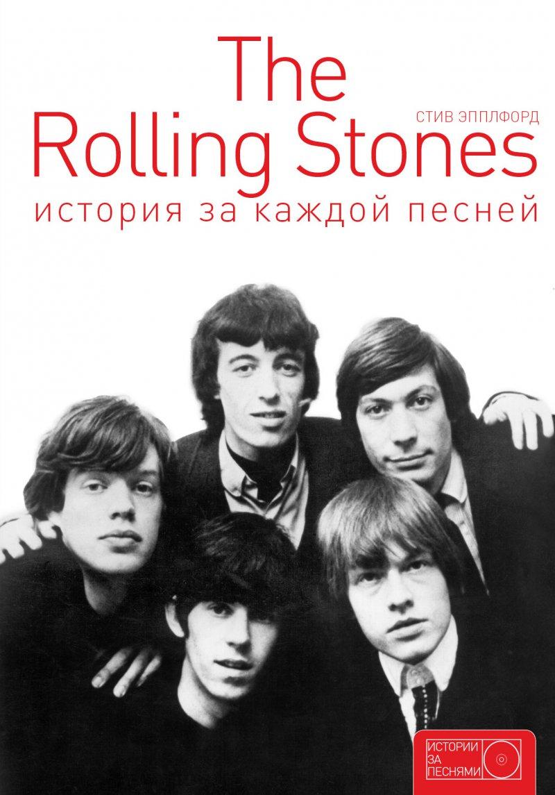 The Rolling Stones: история за каждой песней