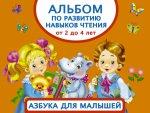 Альбом по развитию навыков чтения Азбука для мал