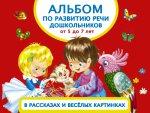 Альбом по развитию речи дошкольников 5-7лет