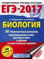 ЕГЭ-17 Биология [50 тренир.вар.экз.]