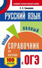 ОГЭ Русский язык Новый полный справочник