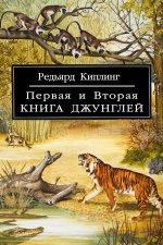 Киплинг. Первая и вторая книга джунглей