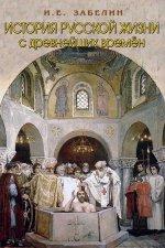История русской жизни с древнейших времён