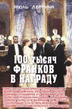 100 тысяч франков награды