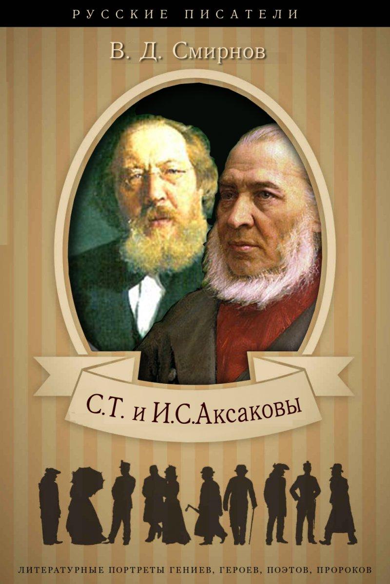 Аксаковы. Их жизнь и литературная деятельность.