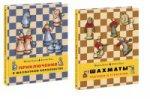 Комплект из 2-х книг. Шахматы. Тактики и стратегии; Приключения в шахматном королевстве