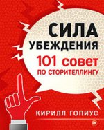 Сила убеждения. 101 совет по сторителлингу