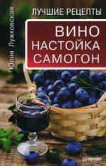 Вино, настойка, самогон.Лучшие рецепты