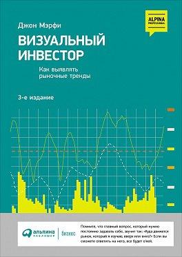 Визуальный инвестор. Как выявлять рыночные тренды. 3-е издание