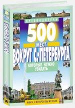 500 мест вокруг С-Петербурга которые нужно увидеть