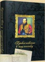 Прикосновение к подлиннику. Факсимильное издание произведений М.Ю.Лермонтова (в подарочном футляре)