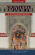 Бухара в Средние века