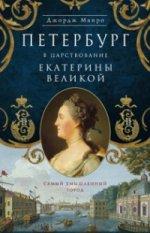 Джордж Манро. Петербург в царствование Екатерины Великой