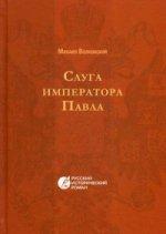 Слуга императора Павла. Русский исторический роман