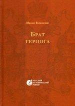 Брат Герцога. Русский исторический роман